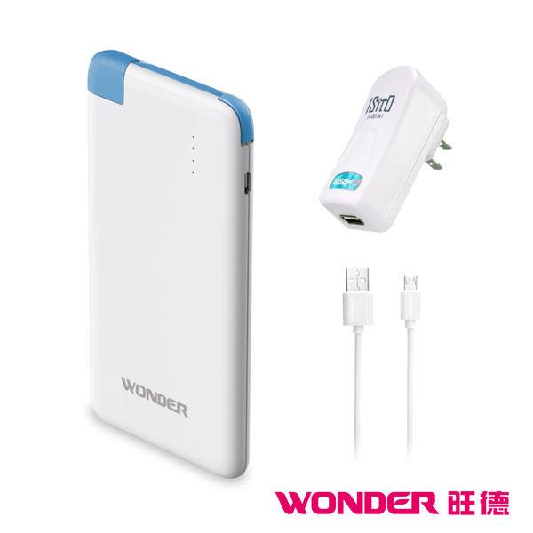 【好康優惠組】WONDER旺德 超薄智慧型行動電源 WA-P044 (加贈旅充+充電傳輸線)