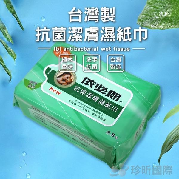 【台灣珍昕】台灣製 抗菌潔膚濕紙巾(長約20cmx寬約16cm,約88張)/濕紙巾/濕巾