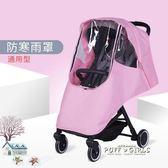 嬰兒推車防風防雨罩通用冬天擋風罩兒童寶寶傘車防雨保暖雨罩     泡芙女孩輕時尚