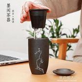 訂製茶杯陶瓷過濾杯子帶蓋茶水分離泡茶杯辦公室個人喝茶杯陶瓷杯訂製 完美情人精品館