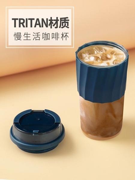 99免運 隨手杯 Mupi咖啡杯便攜ins風隨行杯tritan水杯女帶蓋透明小杯子隨身外帶 【寶貝計畫】