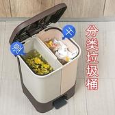 干濕分離分類垃圾桶雙桶腳踏式家用帶蓋大號垃圾筒【聚寶屋】
