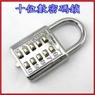 <特價出清>十位數密碼鎖 安全鎖 防撬防...