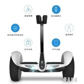 mini智能平衡車雙輪體感電動車智能成人代步車兒童兩輪思維越野車 Ic266【優品良鋪】