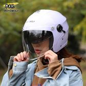 機車安全帽 電動摩托車頭盔男夏季機車半覆式半盔女電瓶車防曬安全帽四季通用
