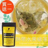 新品上架買1送1 午茶夫人 熱帶水果綠茶 8入/袋 水果茶/果粒茶/茶包/可冷泡