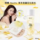 韓國 Nacific草本金盞花化妝水 180ml