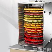 心馳16層旋轉水果烘干機 商用蔬菜脫水干果機 寵物食品食物風干機WD 至簡元素