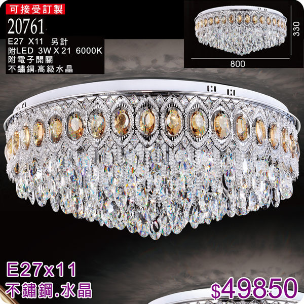 水晶吸頂燈-E27X11-附電子開關-直徑80高33CM【雅典娜燈飾】20761