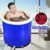 全館八九折優惠兩天-折疊加厚沐浴桶家用成人塑膠泡澡帶蓋圓形保溫大號兒童充氣洗澡桶