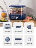 220V干果機食物烘干機