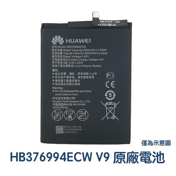 含稅發票 HUAWEI 華為 Honor 8 Pro 榮耀 V9 DUK-AL20 TL30 原廠電池【贈工具+電池膠】HB376994ECW