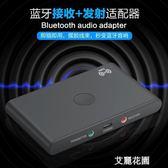 藍芽適配器4.2音響音箱接收音頻發射器二合一電腦電視投影儀3.5mm『艾麗花園』