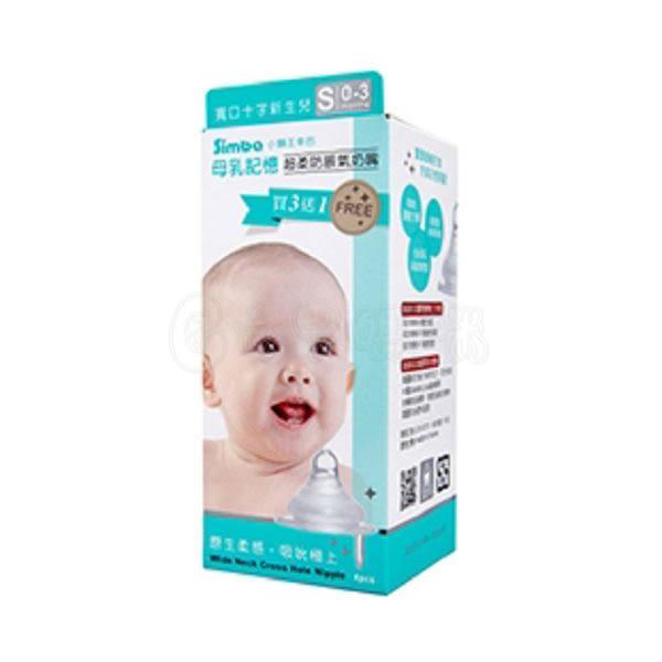 辛巴母乳記憶超柔防脹氣寬口十字奶嘴S/4入【六甲媽咪】