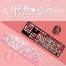無線鍵盤 無線真機械手感鍵盤滑鼠套裝少女心口紅粉色電腦遊戲無限 俏俏家居