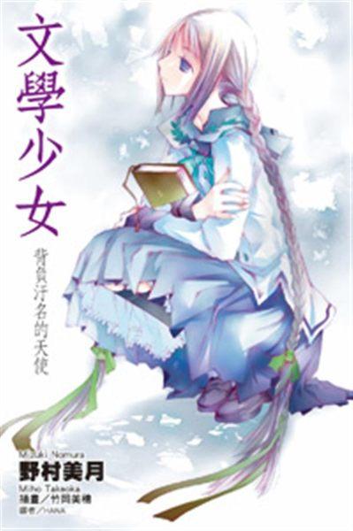 (二手書)文學少女(4):背負污名的天使