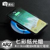 《魔碟4》Qi無線充電器 高功率智能快充《保固一年/台灣認證》無線充電板無線充電盤 iPhone X i8 ARZ