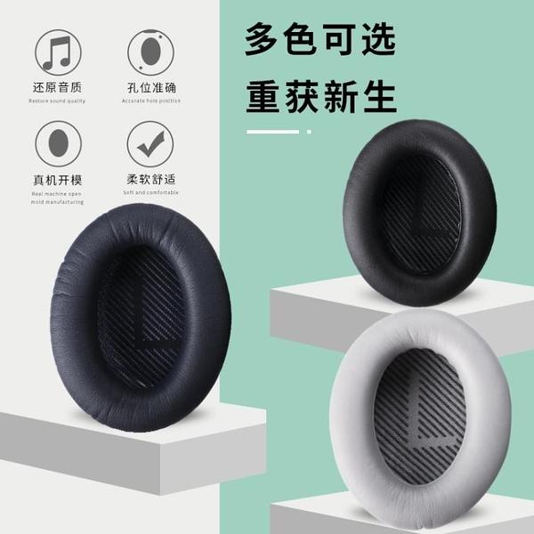 耳機保護套 博士BOSEQC35耳機套QC35II海綿套QC35一代二代降噪耳機耳套耳罩美物