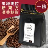 CoFeel 凱飛鮮烘豆瓜地馬拉新東方酒香魅影淺烘焙咖啡豆一磅【MO0071】(SO0074)