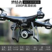 遙控飛機 無人機航拍高清專業直升機兒童玩具