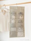 衣櫥收納袋 衣櫃內衣襪子收納袋掛袋儲物袋牆掛式宿舍衣櫥懸掛式收納神器布藝 童趣潮品