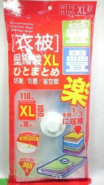 疊疊樂 衣被壓縮袋XL 110X100公分 S9991XL【09099913】壓縮袋 棉被袋 收納袋 居家收納 《八八八e網購