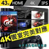 【PS4主機 PRO+4K螢幕+GT】PHILIPS 飛利浦 43吋 高階液晶顯示器 跑車浪漫旅【台中星光電玩】