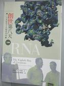 【書寶二手書T2/科學_IJK】創世第八天2-二十世紀分子生物學革命二部_賈德森