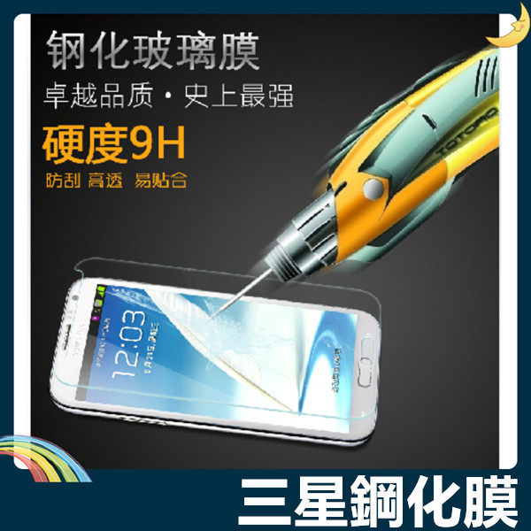 三星 全機型 鋼化玻璃保護膜 螢幕保護貼 9H硬度 0.26mm厚度 2.5D弧邊 高清HD 防爆抗污 SAMSUNG