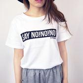 Black & White Voice T-shirt-說!不!SAY NO!(White)