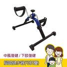 腳踏健步器(可折疊) 踏步器 / 中風復健 / 下肢復健