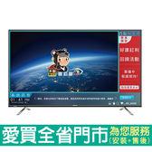 HERAN禾聯65型4K高智能聯網_含視訊盒HD-65UDF72含配送到府+標準安裝【愛買】