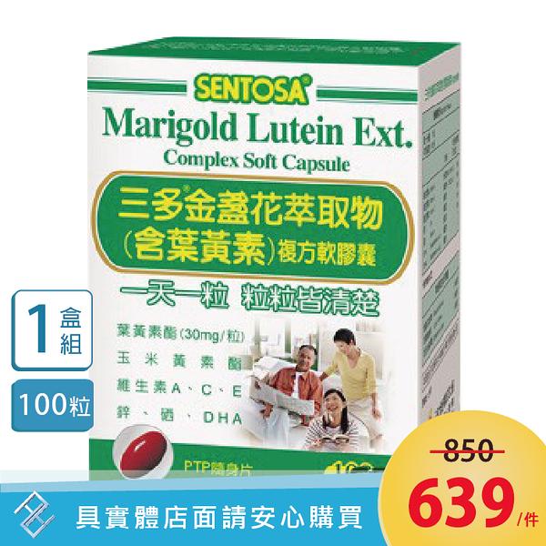 ▼三多 葉黃素複方軟膠囊100粒/盒 金盞花萃取物
