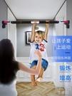 免打孔單杠家用室內引體向上小孩兒童多功能健身器材墻體門上 京都3C YJT