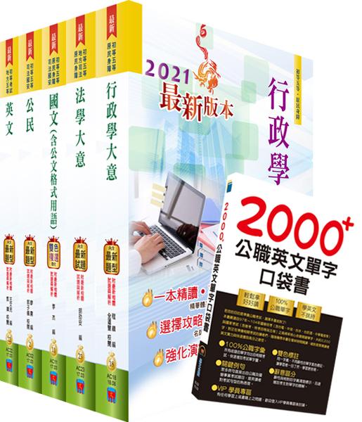 免運【鼎文公職】BC02-2021年初等/地方五等(一般行政)套書(重點內容整理、歷屆題庫收錄)