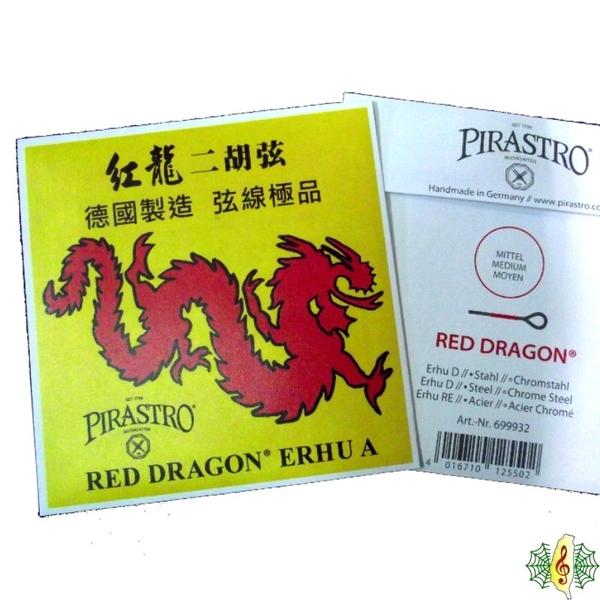 二胡弦 [網音樂城] 紅龍 二胡 南胡 套弦 德國製 Pirastro Erhu string
