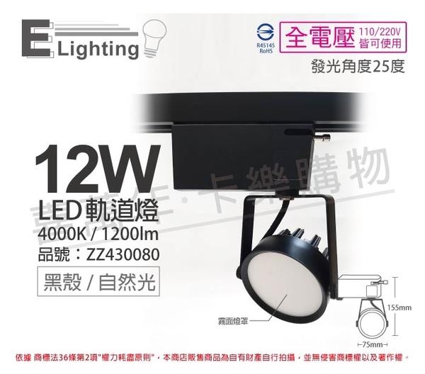 E極亮 LED 12W 4000K 自然光 25度 全電壓 黑殼霧面 軌道燈 投射燈 _ ZZ430080