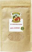 可樂穀 100%紅藜熟粉 250g/包