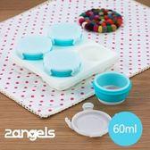 2angels 副食品餐具 矽膠副食品零食儲存杯組合 60ml (附杯架)  嬰兒【WE2A310010011】