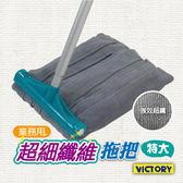 【VICTORY】業務用超細纖維特大拖把 #1025040