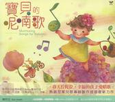 謝欣芷 寶貝的呢喃歌 CD (音樂影片購)
