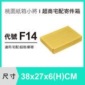 紙箱【38X27X6 CM】【50入】披薩盒 紙盒 超商紙箱 掀蓋紙箱