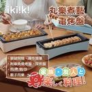 【ikiiki伊崎】丸樂煮藝電烤盤(雙烤盤可替換) 章魚燒機 2色任選 IK-MC3601、IK-MC3602 保固免運