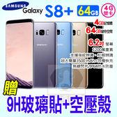 Samsung Galaxy S8 PLUS 4G/64G 贈原廠立架式感應皮套+9H玻璃貼+空壓殼 6.2吋 智慧型手機 0利率