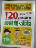 【書寶二手書T5/養生_LND】120種冰箱常備最健康的食物_永山久夫/監修