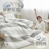 【多款任選】100%天然極致純棉5x6.2尺標準雙人床包被套四件組(含枕套)台灣製 床單 被單