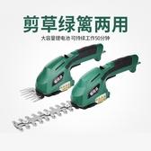 割草機 充電式家用小型割草機電動剪草機便攜式多功能綠籬修剪機【免運】