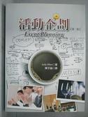 【書寶二手書T5/大學商學_ZJY】活動企劃_茱迪.愛倫