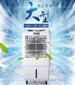 冷風扇欣歌移動冷風機家用空調扇商用制冷風扇單冷大型工業水冷風扇制冷   汪喵百貨