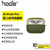 hoda AirPods Pro專用 真皮系列保護殼 匠心系列 藍牙 耳機 防摔 緩衝 耐磨 掛勾 便攜 [現貨]